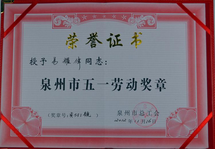 易耀伟五一劳动奖章证书.jpg