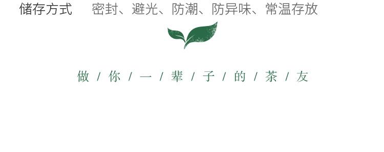 林灿茉莉花茶大白龙详情页_24.jpg