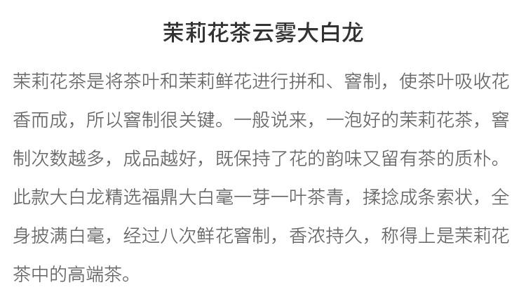 林灿茉莉花茶大白龙详情页_09.jpg
