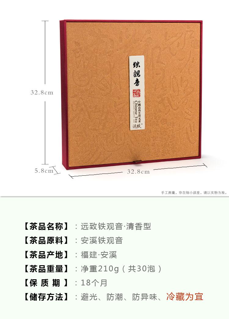 扁盒清香型铁观音-详情-修改_03.jpg