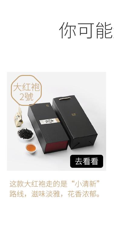 铁盒大红袍_12.jpg