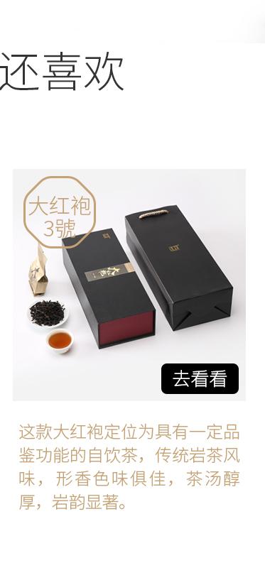 铁盒大红袍_13.jpg