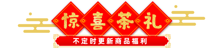 title惊喜茶礼.png