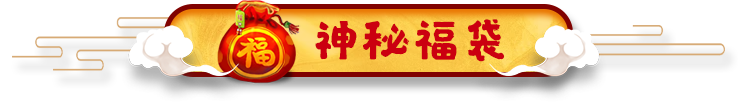 title神秘福袋.png