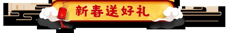 title新春送好礼.png