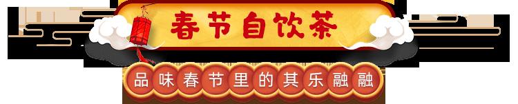 title春节自饮茶.png