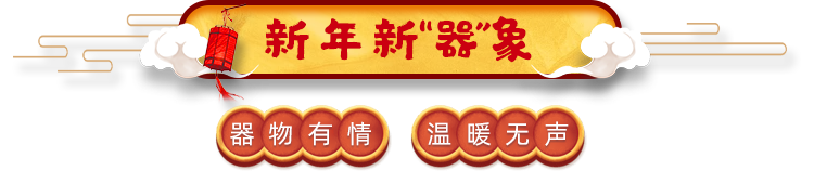 """title新年新""""器""""象.png"""